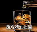英敏特西方烈酒报告