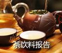 英敏特茶饮料报告2015