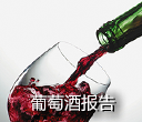 英敏特葡萄酒报告
