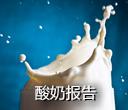 英敏特酸奶报告