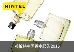 英敏特香水2015报告