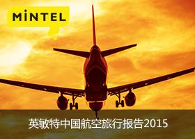航空旅行2015