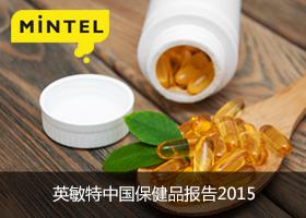 英敏特保健品2015报告