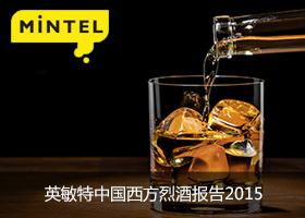 英敏特2015西方烈酒报告-内容