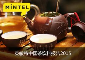 英敏特2015茶饮料报告-内容