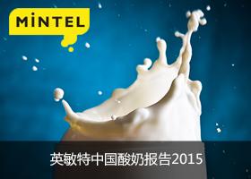 英敏特2015中国酸奶报告-内容