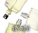 香水2015