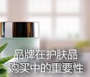 品牌在护肤品购买中的重要性2015