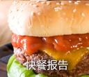 128x110-thumb-fastfood