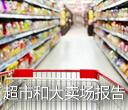 超市和大卖场