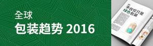 全球包装趋势2016