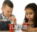 儿童饮品报告