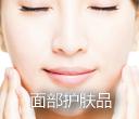 面部护肤品2016