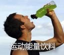 英敏特中国运动能量饮料报告