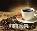 英敏特咖啡报告