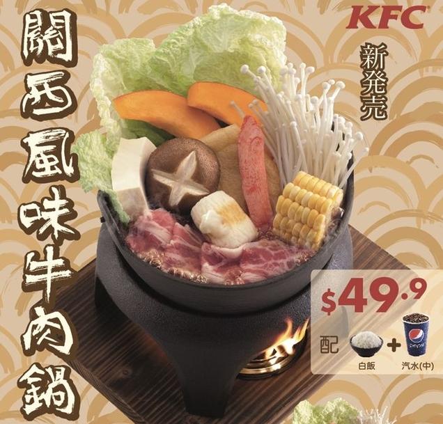 kfc_hk