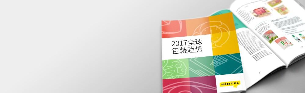 header-packaging-trends-CN