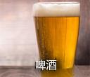英敏特啤酒报告