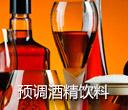 英敏特预调酒精饮料报告