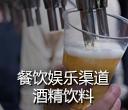 餐饮渠道酒精饮料报告