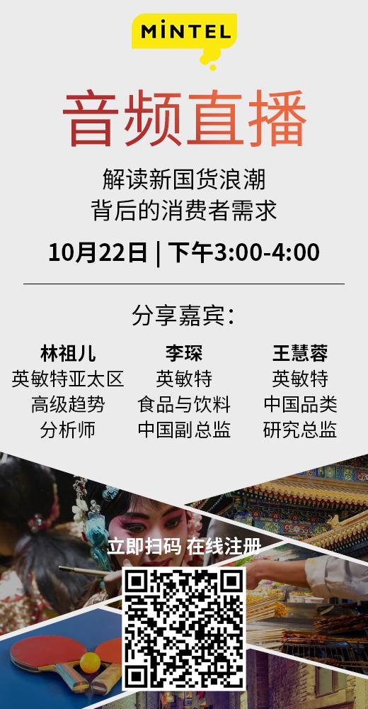 TopTrendsInChina_Digital_MobileImage_520x1000